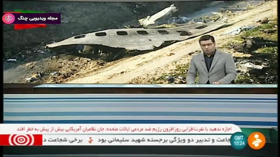 اخبار ساعت 13:00 - اخبار تکمیلی پیرامون سقوط هواپیمای اوکراینی
