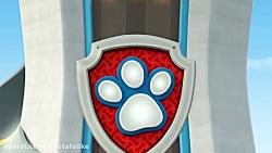 سگ های نگهبان قسمت 3 با دوبله فارسی – PAW Patrol