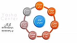 مشاوره در گرگان _32326671_ 09358471844