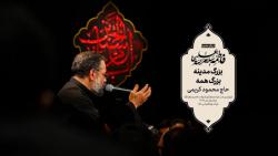 حاج محمود کریمی - روضه ( بزرگ مدینه بزرگ همه )