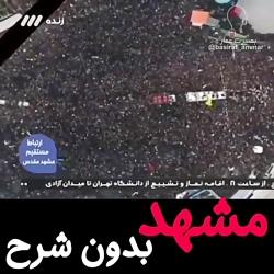 طوفان جمعیت در تشیع پیکر شهید سردار قاسم سلیمانی در مشهید
