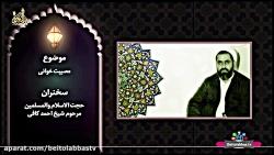 روضه شهادت حضرت زهرا سلام الله علیها_ شیخ احمد کافی