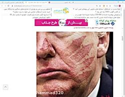 سیلی موشکی به ترامپ پوستر جدید سایت مقام معظم رهبری