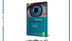 معرفی تدریس کتاب چشم پزشکی(ویژه آزمون رزیدنتی و پره انترنی)