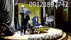 خواننده با نی و دف ۰۹۱۲۱۸۹۷۷۴۲ جهت اجرای موسیقی ترحیم ختم خاکسپاری تدفین تشییع