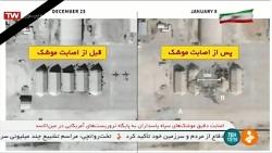 """پایگاه عین الاسد قبل و بعد از """"سیلی"""" سپاه"""
