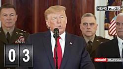 جزئیاتی از سخنرانی ترامپ که استرس او را آشکار کرد