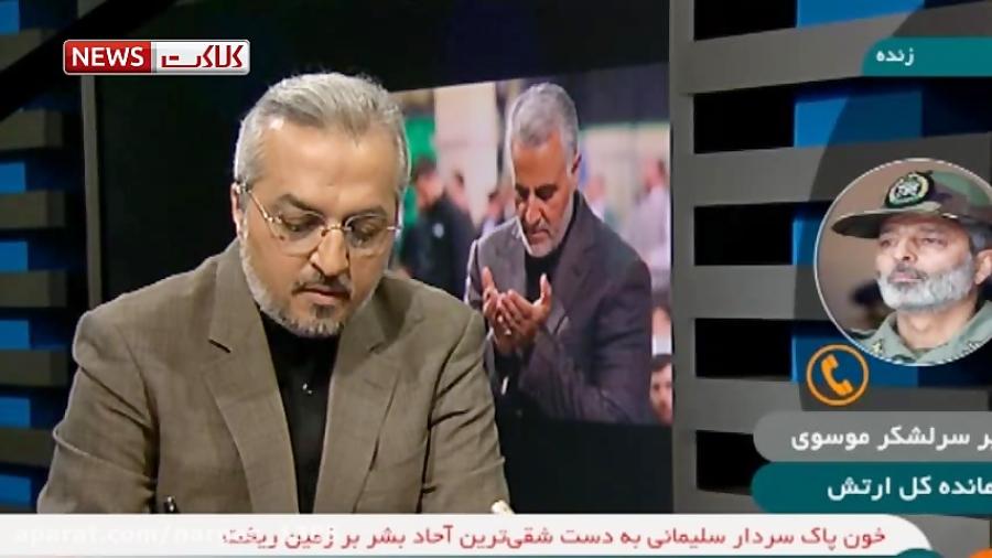 سرلشگر موسوی شهادت سردار سلیمانی موجب انسجام جبهه مقاومت می شود320
