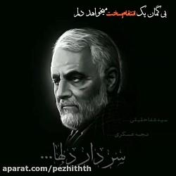 سردار دلها شعری از سیدشفاحقیقی و نجمه عسکری