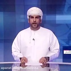 اعلام خبر رسمی فوت سلطان قابوس ، پادشاه عمان