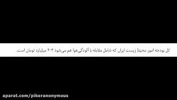 سیر نظریه داروین در ایران و دلایل مخالفت با آن