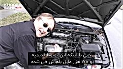 چرا باید روغن موتور را به موقع عوض کرد؟ + زیرنویس فارسی