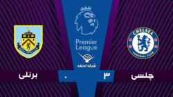 خلاصه بازی چلسی 3 - برنلی 0 - هفته 22 | لیگ برتر انگلیس