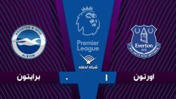 خلاصه بازی اورتون 1 - برایتون 0 - هفته 22 | لیگ برتر انگلیس