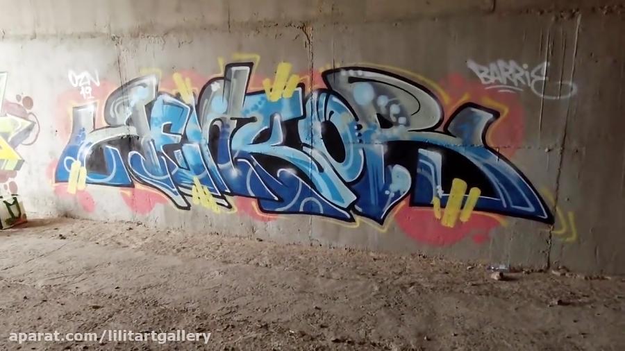آموزش گرافیتی به صورت عملی در ۳۴ دقیقه