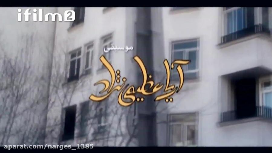 سریال پایتخت ( فصل 1) قسمت 1471