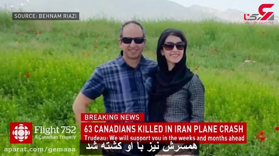 چهره های نخبه کشته شده در شلیک موشک سپاه به هواپیمایه اکراینی