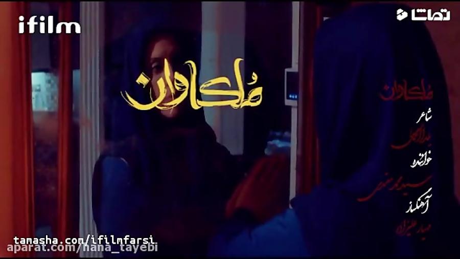 موزیک ویدیوی سریال ملکاوان