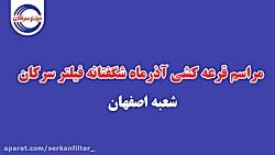 مراسم قرعه کشی شگفتانه فیلتر سرکان-شعبه اصفهان