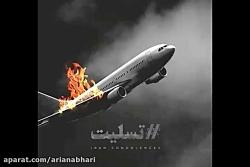 محسن چاوشی و سقوط هواپیمای اوکراینی