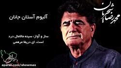 سینه مالامال درد است ، ای دریغا مرهمی _ استاد محمدرضا شجریان