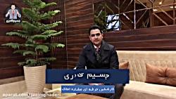 جسیم قادری