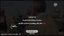 نماهنگ تخریبچی با صدای حاج صادق آهنگران