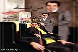آهنگ ایرج خواجه امیری و امیر احسان فدایی درو ببند پشت سرت