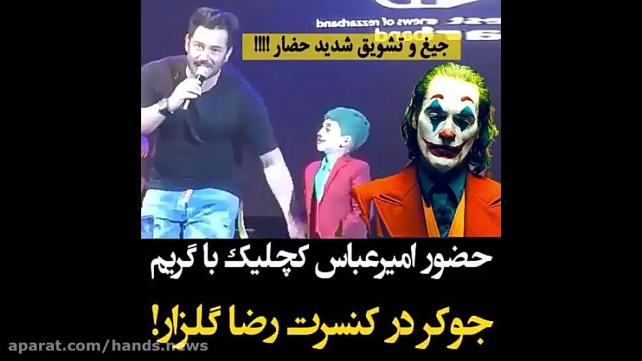 کودک آزاری امیرعباس کچلیک توسط گلزار و ماکان بند-با گریم جوکر!!!