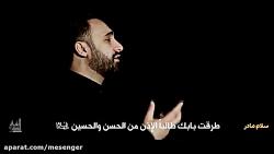 نماهنگ ایام فاطمیه /سلام مادر / محمد حسین پویانفر /