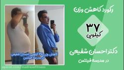 کاهش وزن 37 کیلویی دکتر احسان شفیعی - در مدرسه فیتنس