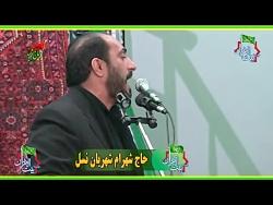 حاج شهرام شهریان  نسل ایام  فاطمیه  ۹۷ مسجد حاج مجید