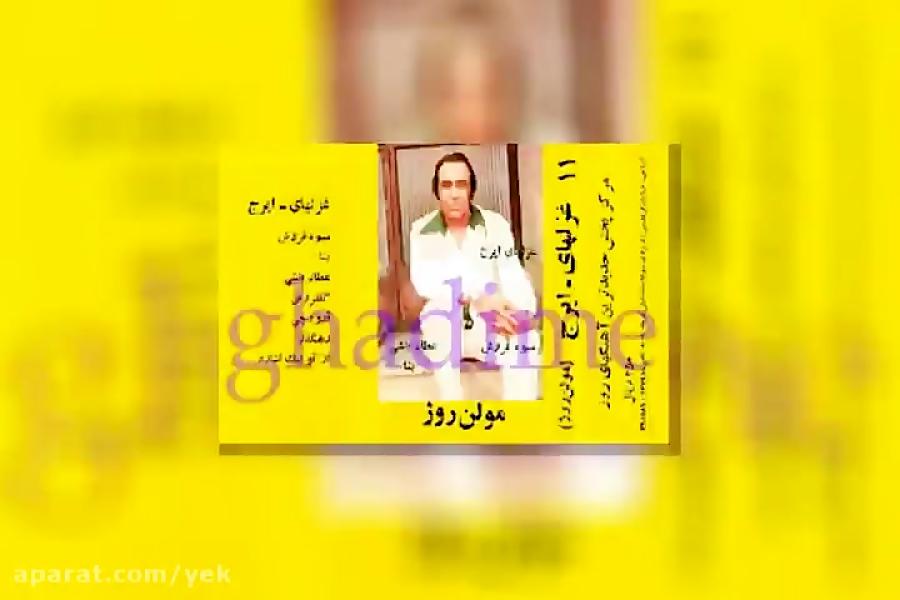 آهنگ ایرج خواجه امیری آلبوم غزل گل فروش ۷