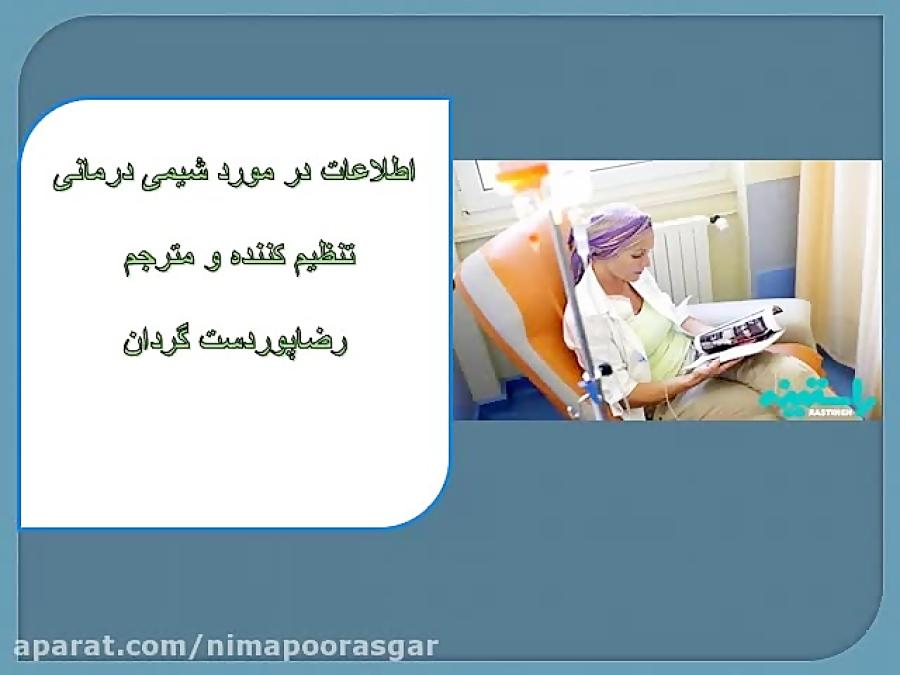 اطلاعات در مورد شیمی درمانی