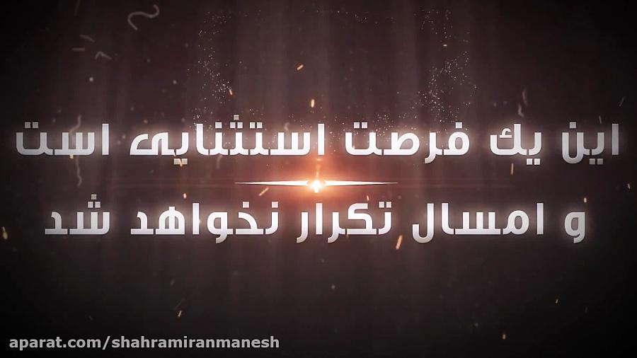تیزر تبلیغاتی بازار فرش امام رضا (ع)