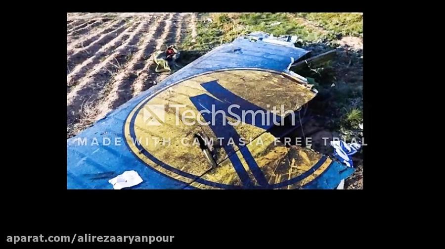 حادثه تلخ هواپیمای اوکراینی