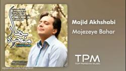 آهنگ مجید اخشابی - معجزه بهار