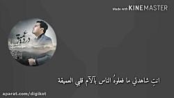 آهنگ احسان خواجه امیری - درد عميق