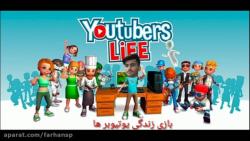 یوتیوبر شو به ارزوم رسیدم(yotuber life)