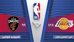 خلاصه بسکتبال لس آنجلس لیکرز  128 - کلیولند کاوالیرز  99 | NBA 2020