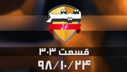تیتر اول : یحیی گل محمدی سرمربی پرسپولیس شد / ستار همدانی دوباره استعفا کرد