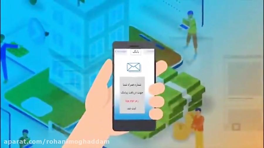 امکان دریافت رمز دوم پویا از طریق دریافت پیامک