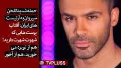 توهین شدیداللحن سیروان به آرتیست های ایران: آفتاب پرست هایی که شهوت شهرت دارید!