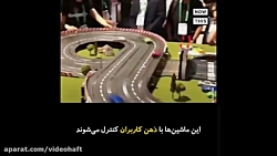 کنترل ماشین ها با ذهن انسان!