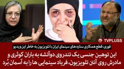 فوری: قطع همکاری ستاره های سینمای ایران با تلویزیون به خاطر این ویدیو
