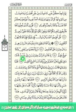 آموزش تصویری ترجمه و تدبر و تفسیر قرآن - سوره آل عمران - آیات 35 تا 36
