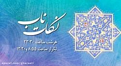 قرائتی / برنامه تلویزیونی نکات ناب با عنوان آرامش در قرآن هر شب