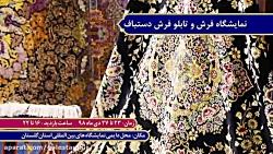 نمایشگاه فرش و تابلوفرش دستباف، دی ماه 98