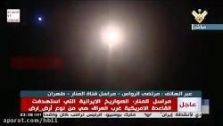تصاویر المنار از حمله موشکی ایران به پایگاه عین الاسد