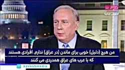 ایران پیروز میدان است، باید از عراق برویم!